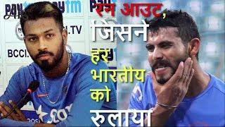 हार्दिक पांड्या का वो रन आउट, जिसने हर भारतीय को रुलाया....