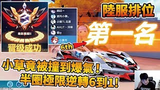 【小草Yue】陸服星耀II 晉級賽!小草竟然被撞到大爆氣!僅剩半圈極限逆轉6到1!【Garena極速領域】