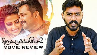 Thiruttu Payale 2 Review | Bobby Simha | Amala Paul, Prasanna