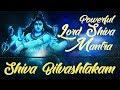 Shiva Bilvashtakam With Lyrics | Shiv Stuti | T S Ranganathan | Bhakthi Songs | Shiva Songs