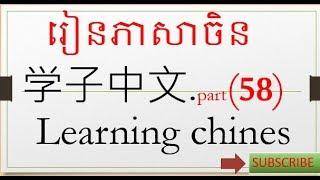 រៀនភាសាចិន ភាគ 58 learning Chinese For Beginners Part 58