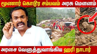 Hari Nadar takes on the ruling party and opposition | Munnar incident | Munnar landslide