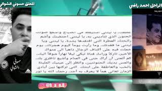 جديد حزين 😭على الراحل احمد راضي المعلق حسوني الشوالي يتحدث في برنامج القشاش ونهار المقدم البرنامج