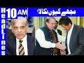Shahbaz Sharif will not get a job - Headlines 10AM - 9 April 2018 | Dunya News