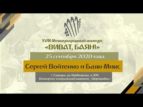 Виват, Баян / 25.09.20 / КОНЦЕРТ / Сергей Войтенко и группа \
