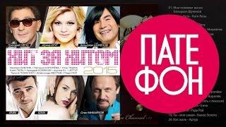 ПРЕМЬЕРА 2015! ХИТ ЗА ХИТОМ - 2015 (Various artists)