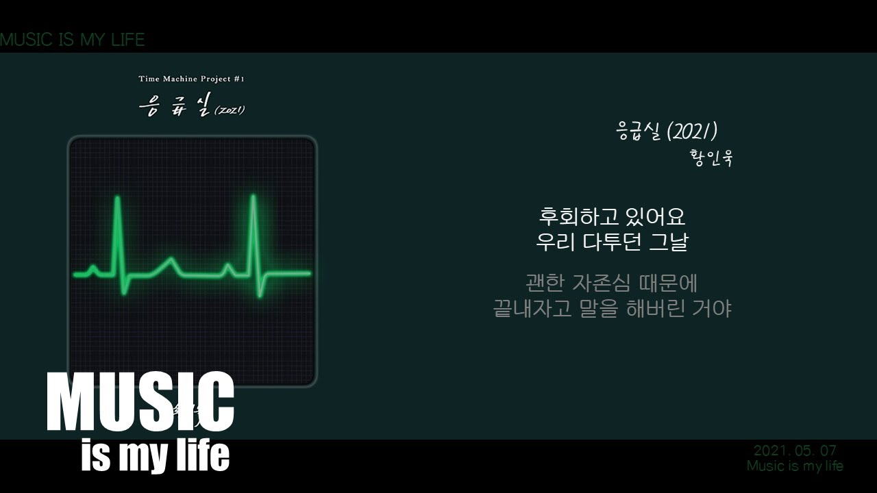 황인욱 - 응급실 (2021) / 가사