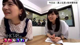 HKT48のヨカヨカ #坂本愛玲菜 #運上弘菜 #SHOWROOM 【HKT48のヨカ×ヨカ...