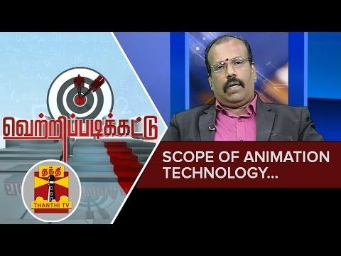 Vetri Padikattu : Educationalist Somasundaram on Scope of Animation Technology - Thanthi TV