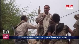 99 ثانية من اخبار اليمن | 28-08-2017 | يمن شباب