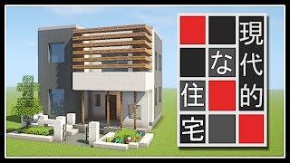 【minecraft】モダンな家の作り方講座 [現代建築]