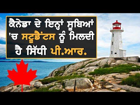 Atlantic Canada Permanent Resident Program For International Students