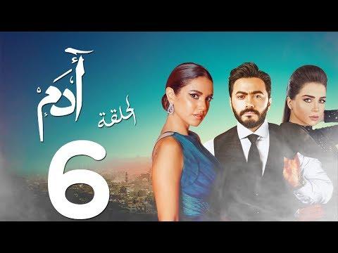 مسلسل أدم بطولة تامر حسنى الحلقة |6| Adam Series Episode