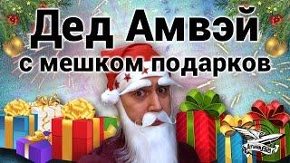 Новогодний стрим розыгрыш - Дед Амвэй с мешком подарков