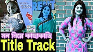 Mon Niye Kachha Kachhi ( মন নিয়ে কাছাকাছি ) Serial | Title Track | Madhuraa | Indraadip | 2019