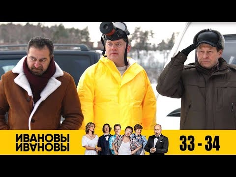 Ивановы-Ивановы -  33 и 34 серии
