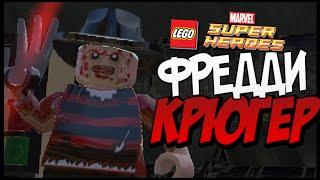 Обзор на CMM мод, добавляющий Фредди Крюгера в LEGO Marvel Super Heroes #55