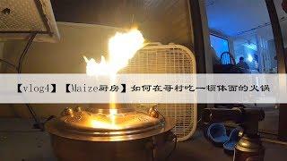【vlog4】【Maize厨房】如何在哥村吃一顿体面的火锅