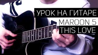 Урок на гитаре: Maroon 5 - This love(Аккорды)