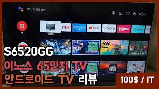 이노스 65인치 안드로이드 TV  리뷰 [S6520GG…
