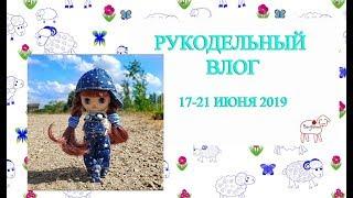 Готовлюсь к зиме//Новые куклы//микроблайз//17-21 июня 2019