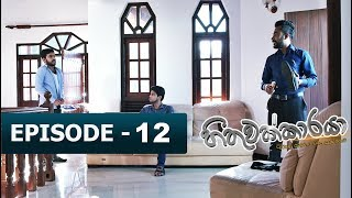Hithuwakkaraya | Episode 12 | 17th October 2017