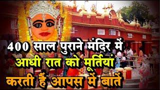 Mandir Mystery : बिहार के मां राजराजेश्वरी त्रिपुर सुंदरी मंदिर का अनसुलझा रहस्य