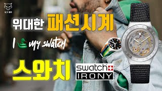 [도그워치 리뷰#15] 위대한 패션시계 스와치 아이로니…