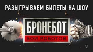 Анонсы. Бои Роботов: БРОНЕБОТ в Олимпийском, 29.10.2017