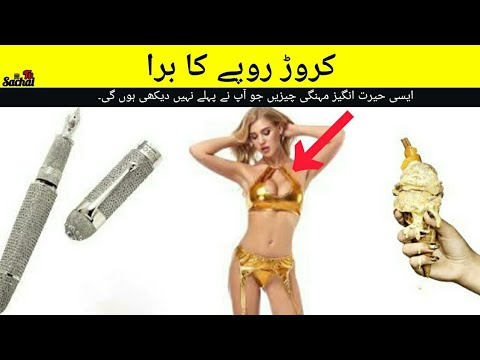 The Amazing Facts| Facts in Hindi|Urdu