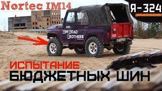 ТРАКТОРНАЯ РЕЗИНА на УАЗ. Nortec IM 14 (Я-324). Тесты в грязи. Бюджетная шина для бездорожья