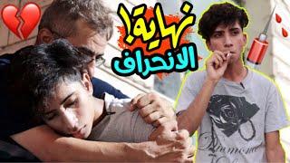 المنحرف🚭خارج عن الطريق || فلم درامي 🎬 2020 الجزء ثاني والاخير بطولة #حيدر علي