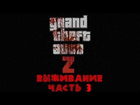 GTA 4  zombie mod (ZoMbocalYpse) Выживание часть :3