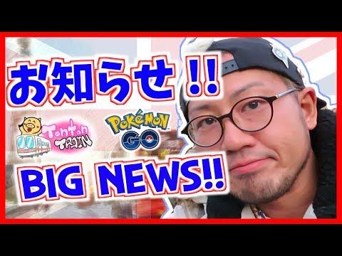 【Pokémon GO in NL】BIG ANNOUNCEMENT FROM TONTON TRAIN !トントンからお知らせ!【オランダでポケモンGO】 thumbnail