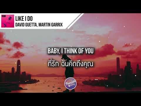 แปลเพลง Like I Do - David Guetta, Martin Garrix & Brooks