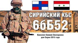 6Б52 Комплект Боевого Снаряжения Сирийский | ОБЗОР СНАРЯЖЕНИЯ