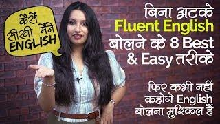 बीना अटके English कैसें बोले - 8 Tips to speak Fluent English | English Speaking Course in Hindi