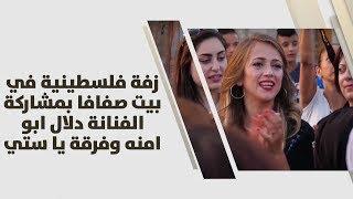 زفة فلسطينية في بيت صفافا بمشاركة الفنانة دلال ابو امنه وفرقة يا ستي