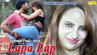 Lapalap  | लपालप | subhash fauji | haryanvi hot songs