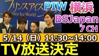 プリンスアイスワールド(PIW)横浜の模様が14日TV放送(BSJapan)されま...