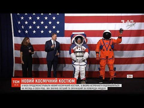 ТСН: NASA показала космічний костюм, у якому астронавти відправляться на Місяць у 2024 році