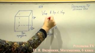 Виленкин, Математика, 6 класс, задача 834