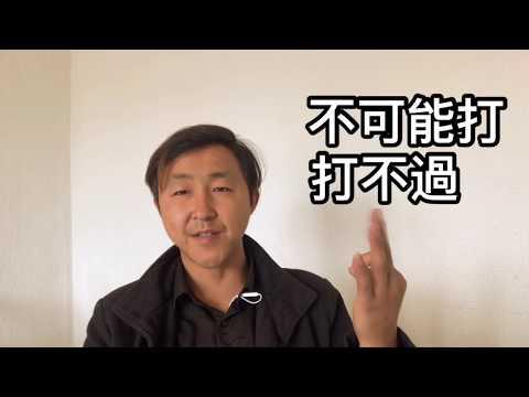 我給台灣同胞放個話,武統台灣只是嚇唬人的,為了他們的面子而已