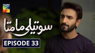 Soteli Maamta Episode 33 HUM TV Drama 10 April 2020