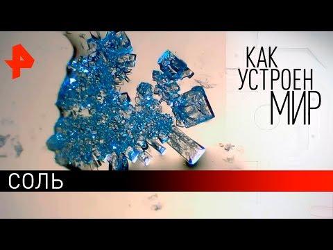 """Соль. """"Как устроен мир"""" с Тимофеем Баженовым (05.12.18)."""