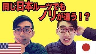 アメリカで生まれ育った日本人の興味深い話。 thumbnail