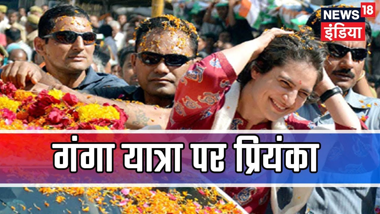 Priyanka Gandhi Kicks Off U.P Poll Campaign With A 3-Day Ganga Yatra To Varanasi