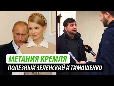 Метания Кремля. Полезный Зеленский и циничная Тимошенко