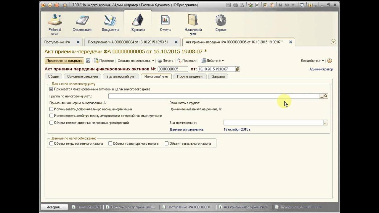 Акт приема передачи в 1с 8.2 бухгалтерия что такое код вычета 311 в декларации 3 ндфл