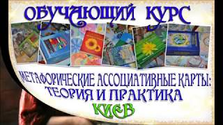 """Отзывы о курсе Ники Верниковой """"Метафорические ассоциативные карты: теория и практика"""""""